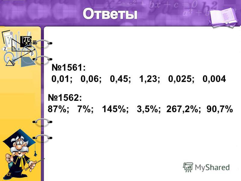 1561: 0,01; 0,06; 0,45; 1,23; 0,025; 0,004 1562: 87%; 7%; 145%; 3,5%; 267,2%; 90,7%