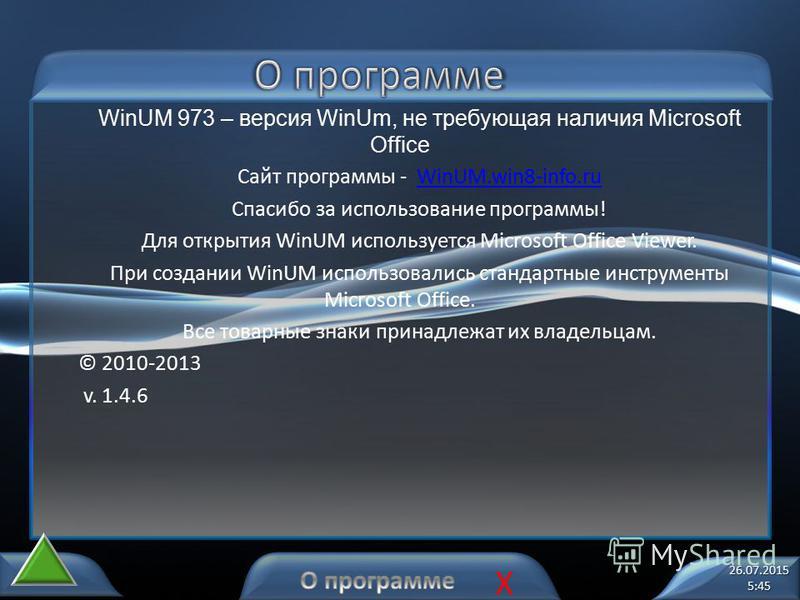 WinUM 973 – версия WinUm, не требующая наличия Microsoft Office Сайт программы - WinUM.win8-info.ruWinUM.win8-info.ru Спасибо за использование программы! Для открытия WinUM используется Microsoft Office Viewer. При создании WinUM использовались станд
