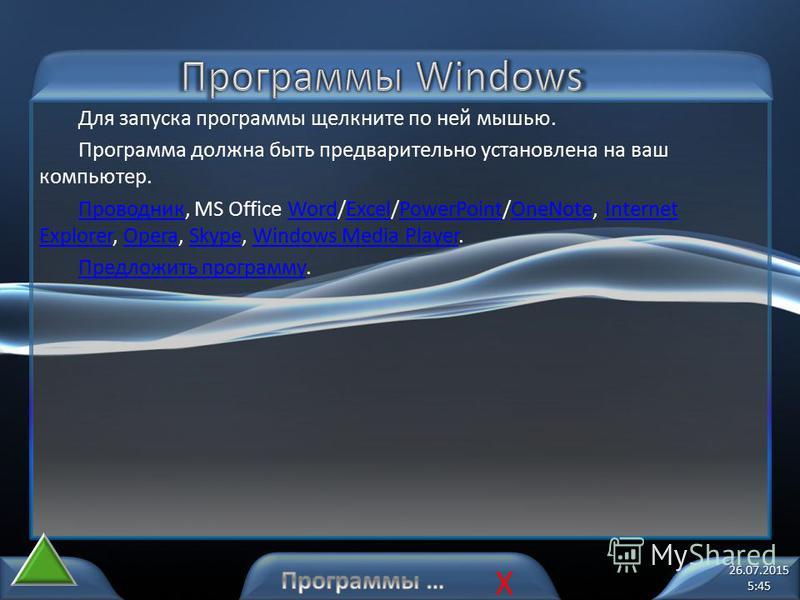Для запуска программы щелкните по ней мышью. Программа должна быть предварительно установлена на ваш компьютер. Проводник Проводник, MS Office Word/Excel/PowerPoint/OneNote, Internet Explorer, Opera, Skype, Windows Media Player.WordExcelPowerPointOne