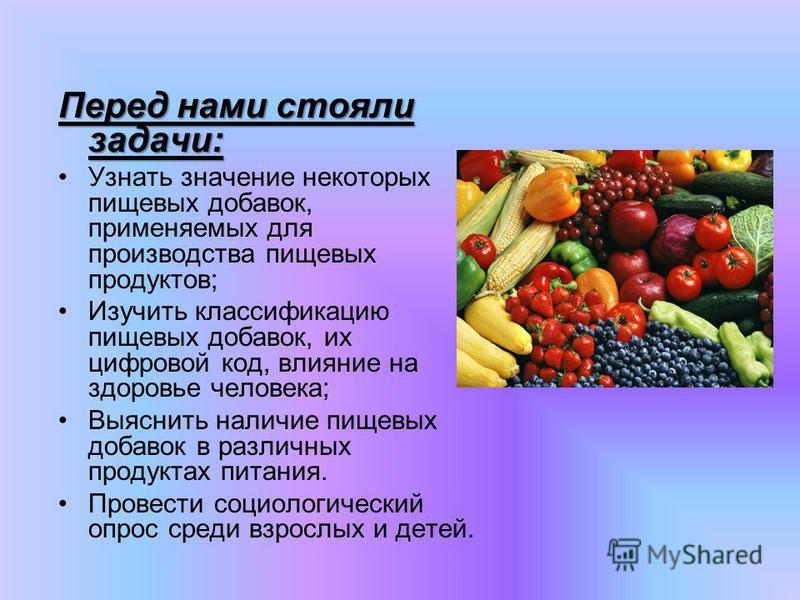 Целью работы явилось: Целью работы явилось: выявить влияние пищевых добавок на здоровье человека.