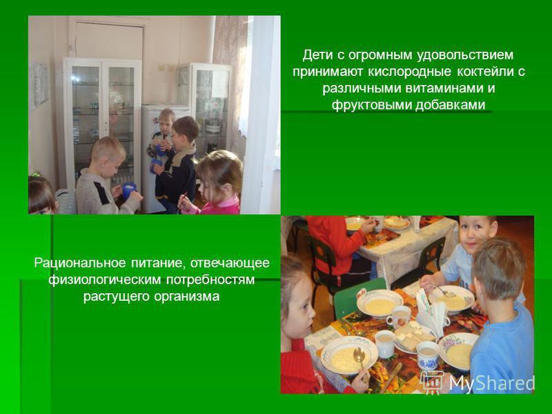Дети с огромным удовольствием принимают кислородные коктейли с различными витаминами и фруктовыми добавками Рациональное питание, отвечающее физиологическим потребностям растущего организма