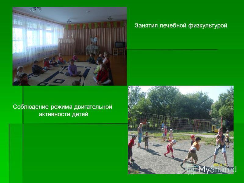Занятия лечебной физкультурой Соблюдение режима двигательной активности детей