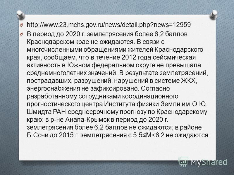 O http://www.23.mchs.gov.ru/news/detail.php?news=12959 O В период до 2020 г. землетрясения более 6,2 баллов Краснодарском крае не ожидаются. В связи с многочисленными обращениями жителей Краснодарского края, сообщаем, что в течение 2012 года сейсмиче