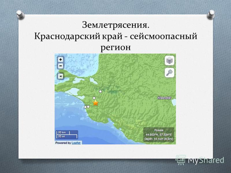 Землетрясения. Краснодарский край - сейсмоопасный регион