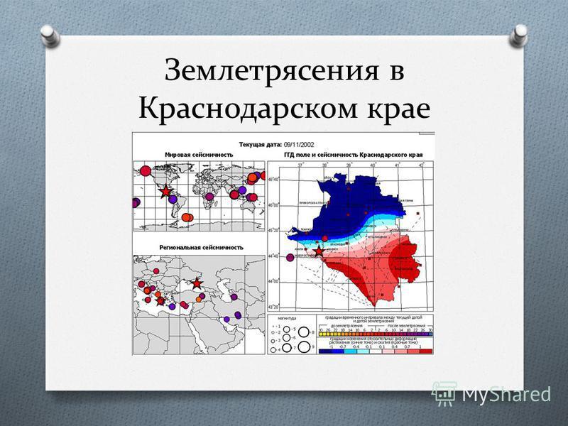 Землетрясения в Краснодарском крае