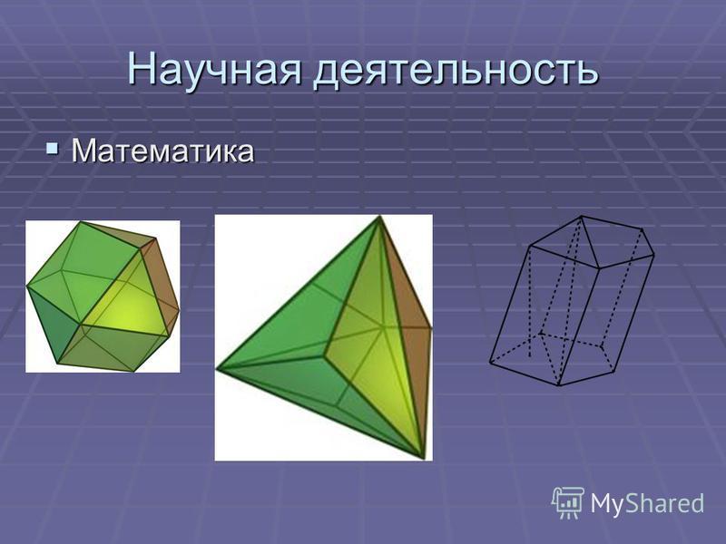 Научная деятельность Математика Математика