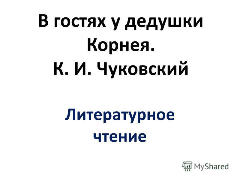 В гостях у дедушки Корнея. К. И. Чуковский Литературное чтение