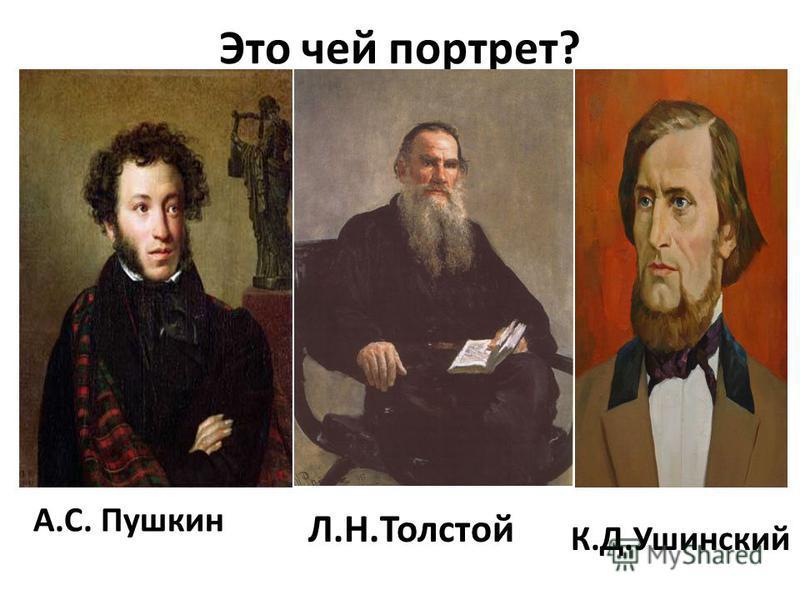 Это чей портрет? А.С. Пушкин Л.Н.Толстой К.Д.Ушинский