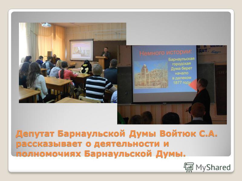 Депутат Барнаульской Думы Войтюк С.А. рассказывает о деятельности и полномочиях Барнаульской Думы.