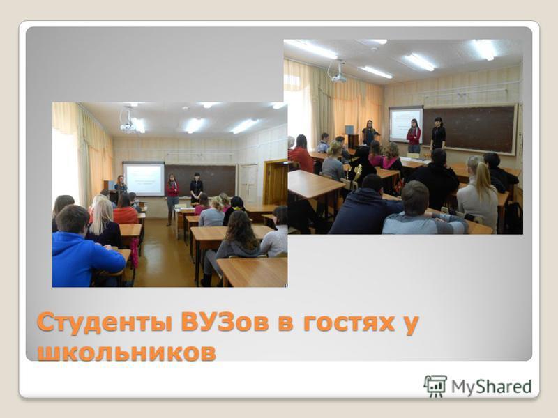 Студенты ВУЗов в гостях у школьников