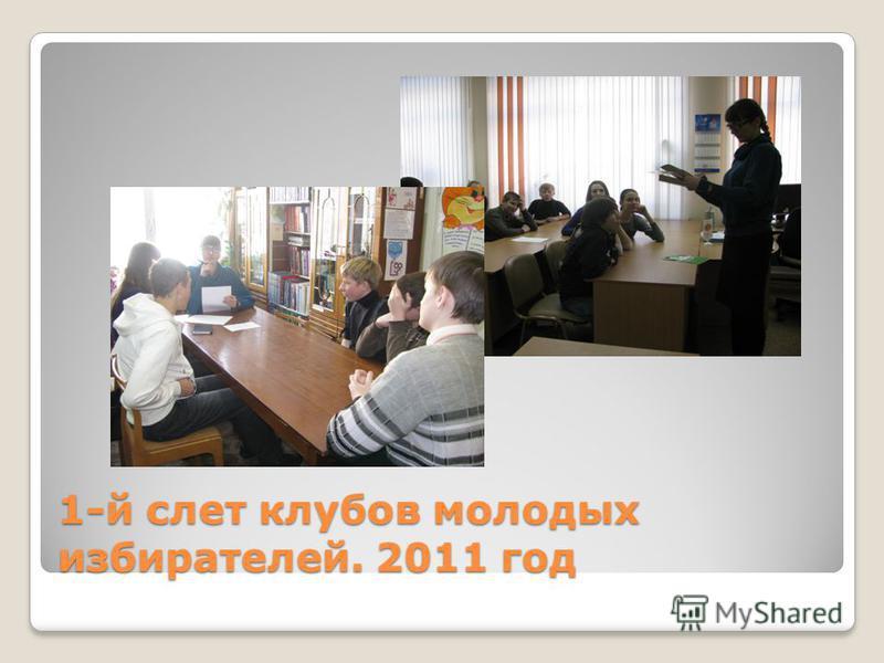 1-й слет клубов молодых избирателей. 2011 год