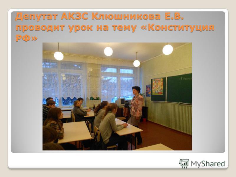 Депутат АКЗС Клюшникова Е.В. проводит урок на тему «Конституция РФ»