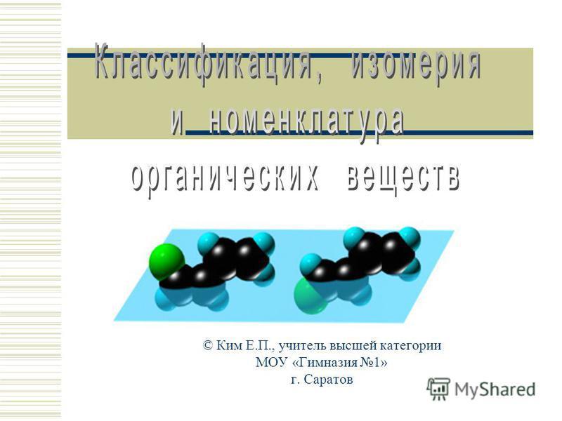 © Ким Е.П., учитель высшей категории МОУ «Гимназия 1» г. Саратов