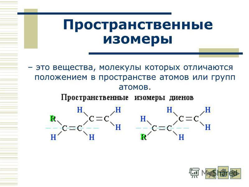 Пространственные изомеры – это вещества, молекулы которых отличаются положением в пространстве атомов или групп атомов.
