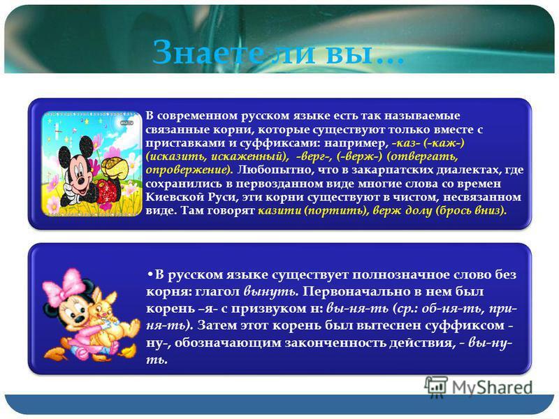 Знаете ли вы… В современном русском языке есть так называемые связанные корни, которые существуют только вместе с приставками и суффиксами: например, -каз- (-как-) (исказить, искакенный), -верх-, (-верх-) (отверхать, опроверхение). Любопытно, что в з