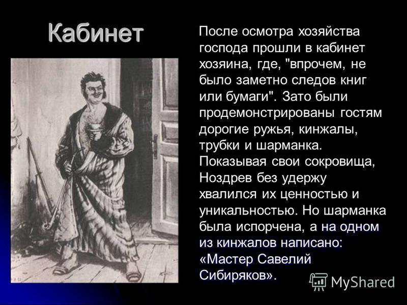 Кабинет на одном из кинжалов написано: «Мастер Савелий Сибиряков». После осмотра хозяйства господа прошли в кабинет хозяина, где,