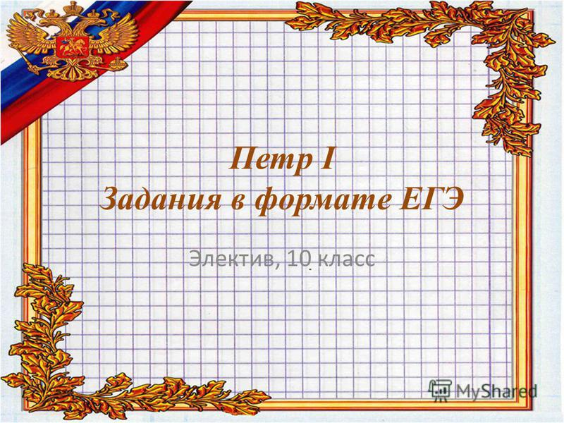 Петр I Задания в формате ЕГЭ Электив, 10 класс