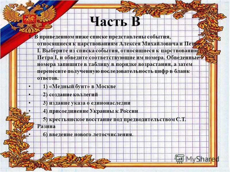 Часть В 1. В приведенном ниже списке представлены события, относящиеся к царствованиям Алексея Михайловича и Петра I. Выберите из списка события, относящиеся к царствованию Петра I, и обведите соответствующие им номера. Обведенные номера запишите в т