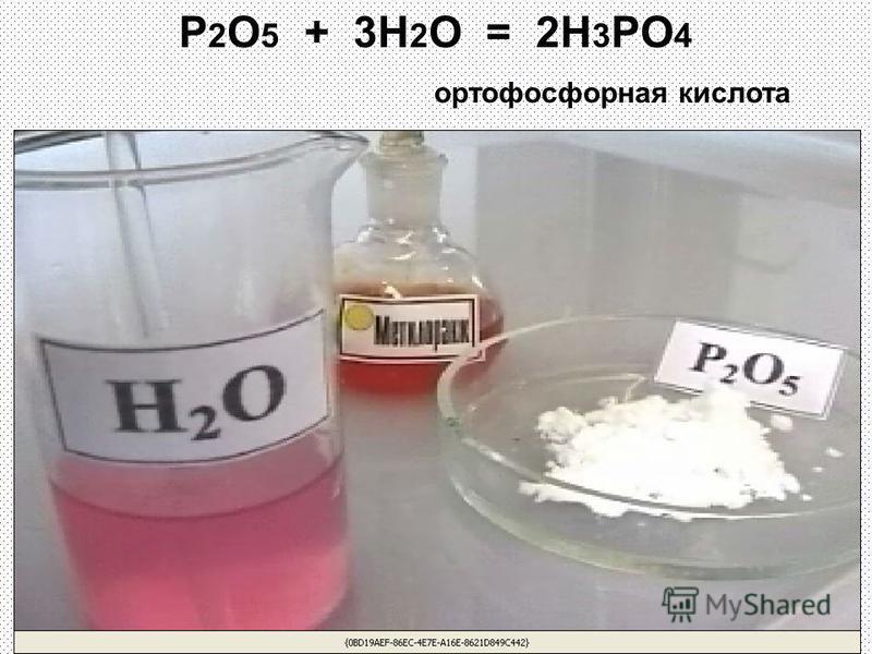 P 2 O 5 + 3H 2 O = 2H 3 PO 4 ортофосфорная кислота