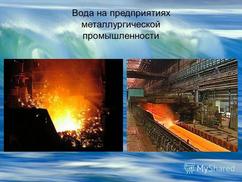 Вода на предприятиях металлургической промышленности