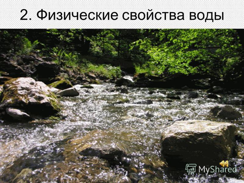 2. Физические свойства воды