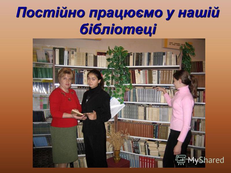 Постійно працюємо у нашій бібліотеці