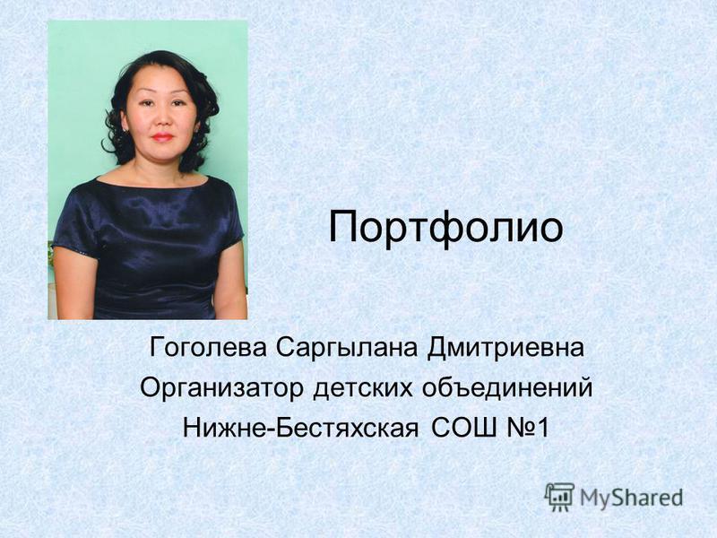 Портфолио Гоголева Саргылана Дмитриевна Организатор детских объединений Нижне-Бестяхская СОШ 1