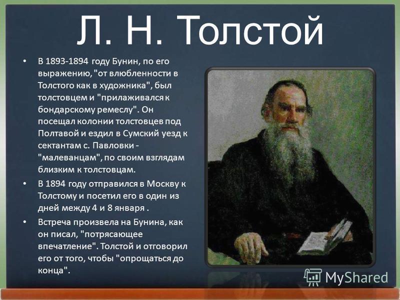 Л. Н. Толстой В 1893-1894 году Бунин, по его выражению,