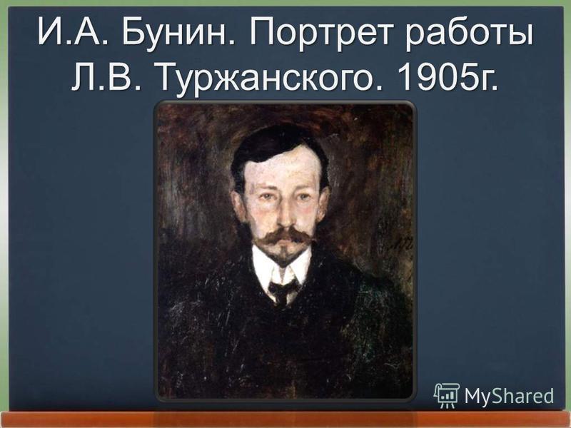 И.А. Бунин. Портрет работы Л.В. Туржанского. 1905 г.