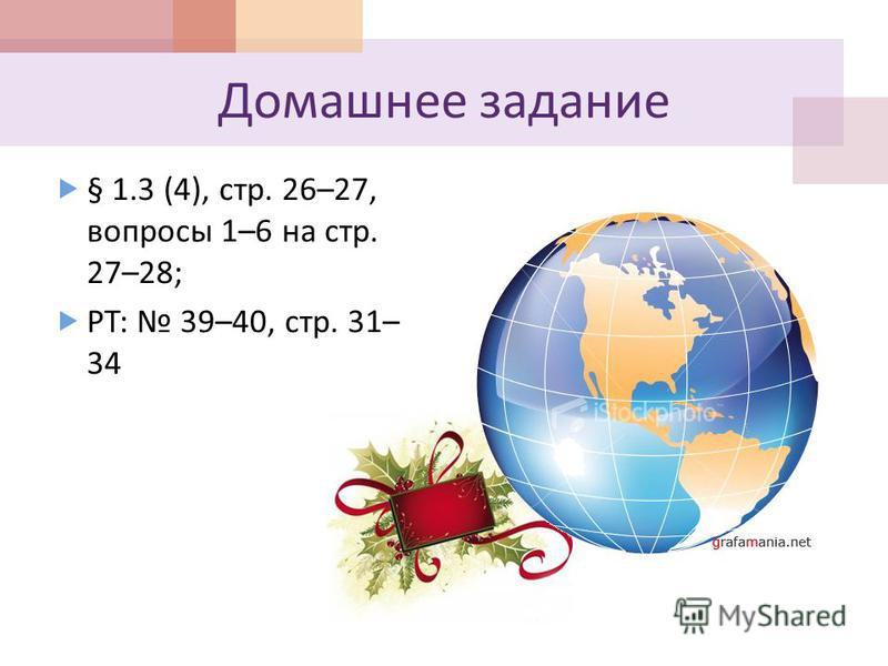 Домашнее задание § 1.3 (4), стр. 26–27, вопросы 1–6 на стр. 27–28; РТ : 39–40, стр. 31– 34