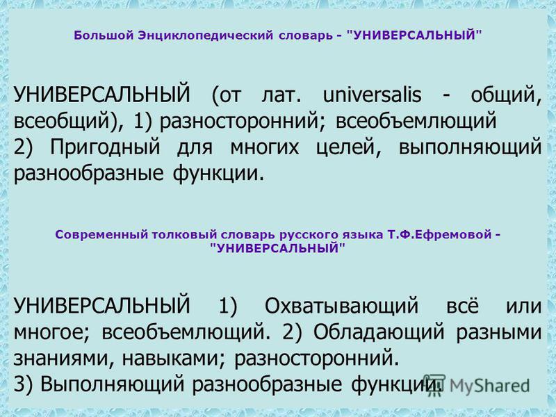 Большой Энциклопедический словарь -