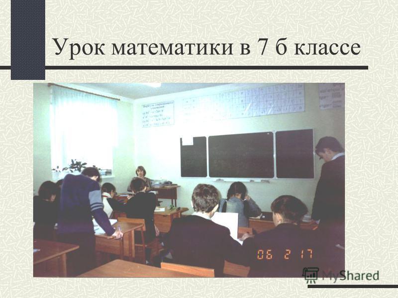 Урок математики в 7 б классе