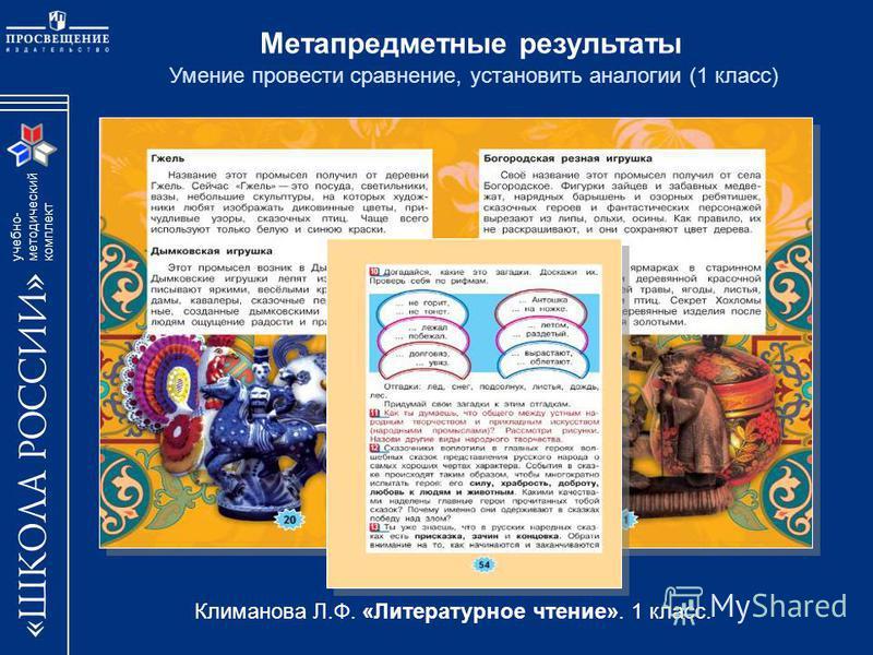 учебно- методический комплект Метапредметные результаты Умение провести сравнение, установить аналогии (1 класс) Климанова Л.Ф. «Литературное чтение». 1 класс.