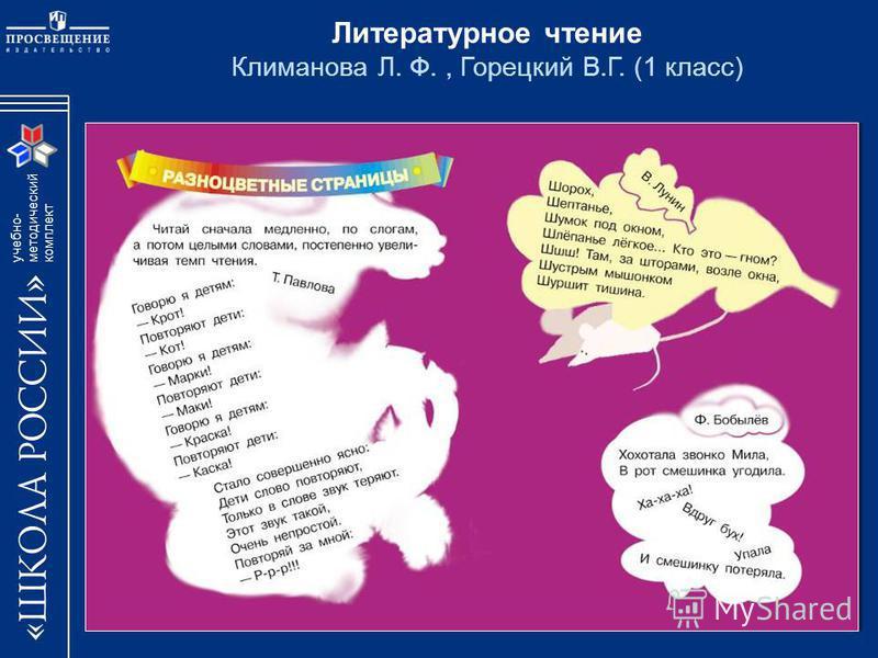 учебно- методический комплект Литературное чтение Климанова Л. Ф., Горецкий В.Г. (1 класс)