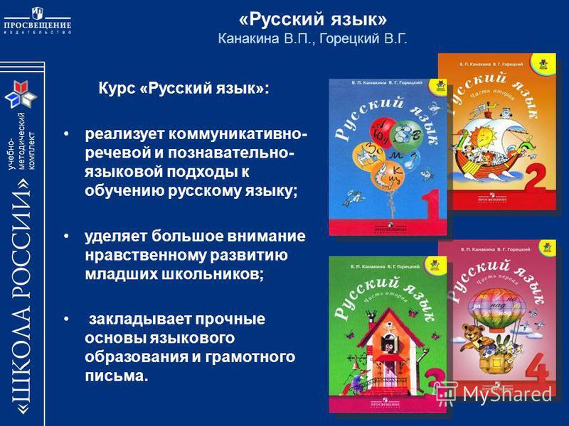 учебно- методический комплект Курс «Русский язык»: реализует коммуникативно- речевой и познавательно- языковой подходы к обучению русскому языку; уделяет большое внимание нравственному развитию младших школьников; закладывает прочные основы языкового