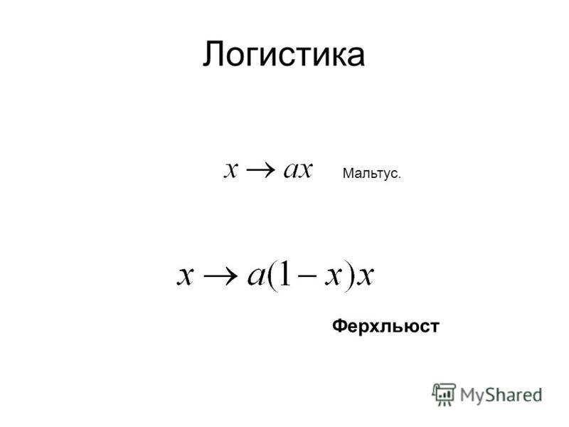 Логистика Ферхльюст Мальтус.