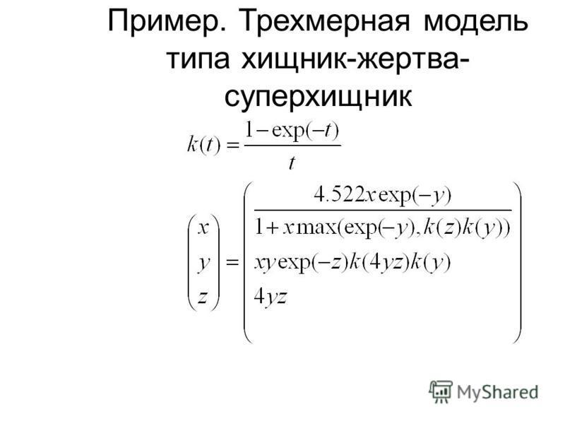 Пример. Трехмерная модель типа хищник-жертва- суперхищник