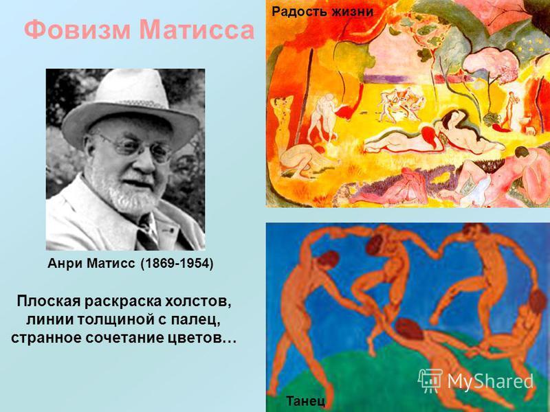 Радость жизни Танец Анри Матисс (1869-1954) Фовисм Матисса Плоская раскраска холстов, линии толщиной с палец, странное сочетание цветов…