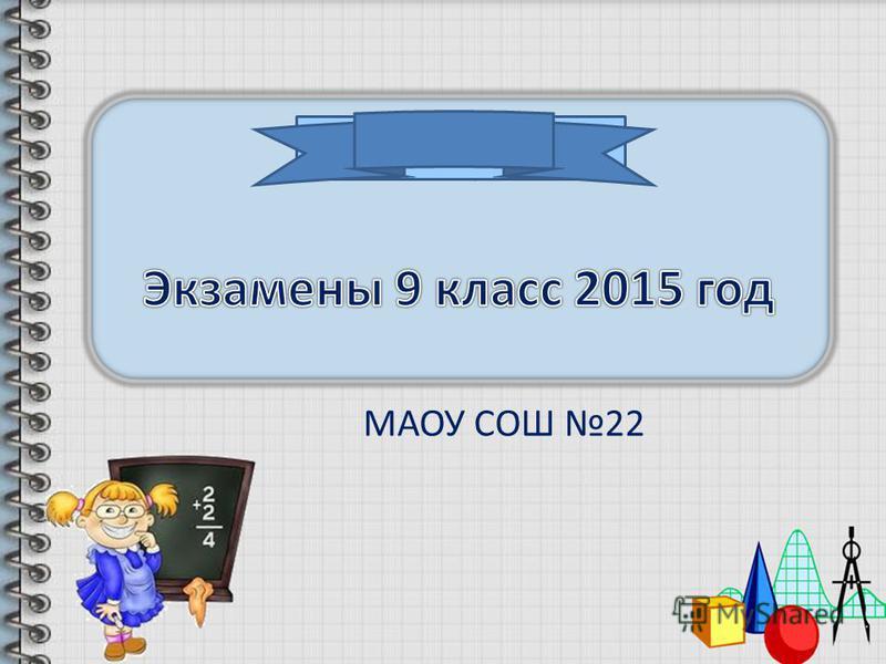МАОУ СОШ 22