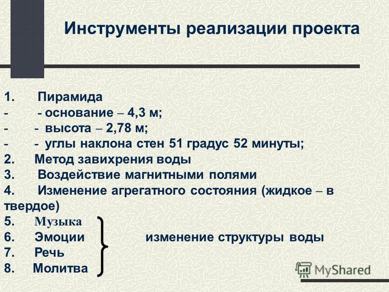 Методы реализации проекта Теоретический Действия Эмпирический Операция Действия