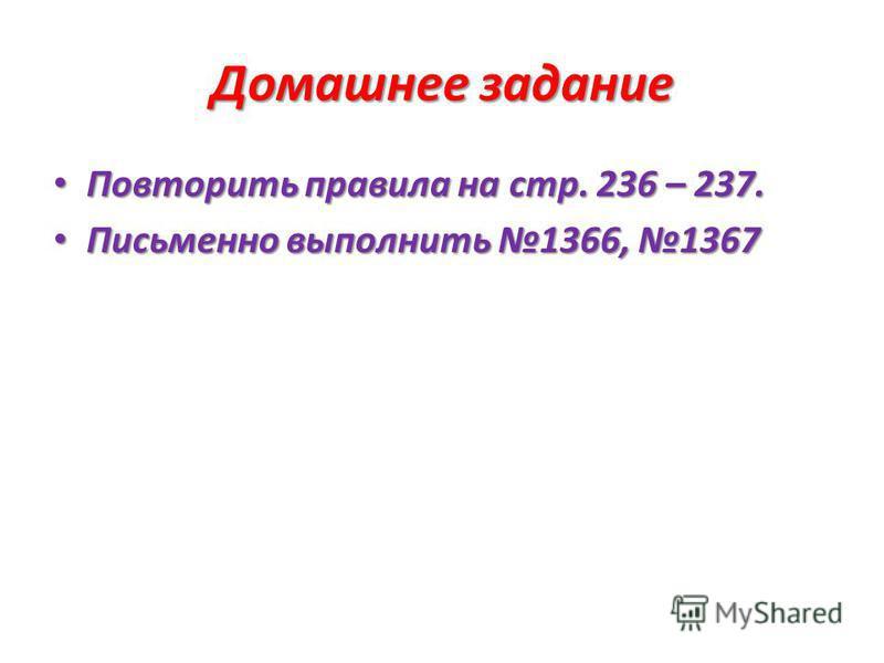 Домашнее задание Повторить правила на стр. 236 – 237. Повторить правила на стр. 236 – 237. Письменно выполнить 1366, 1367 Письменно выполнить 1366, 1367