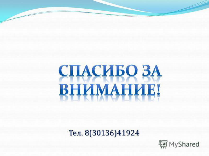 Тел. 8(30136)41924