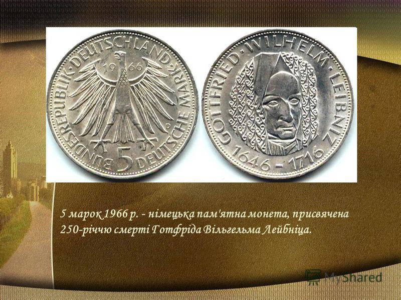 5 марок 1966 р. - німецька пам'ятна монета, присвячена 250-річчю смерті Готфріда Вільгельма Лейбніца.