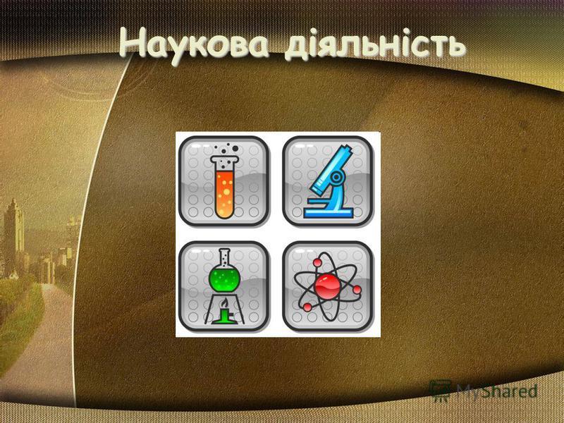 Наукова діяльність