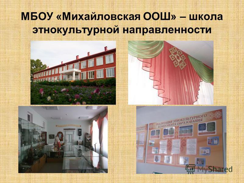 МБОУ «Михайловская ООШ» – школа этнокультурной направленности