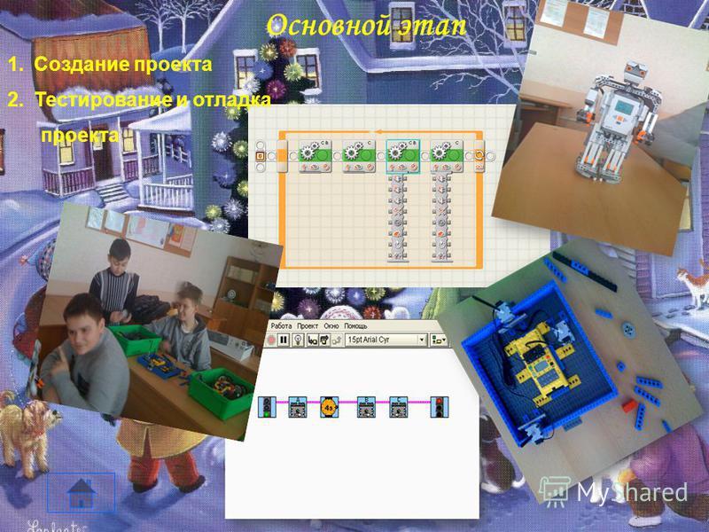 Основной этап 1. Создание проекта 2. Тестирование и отладка проекта