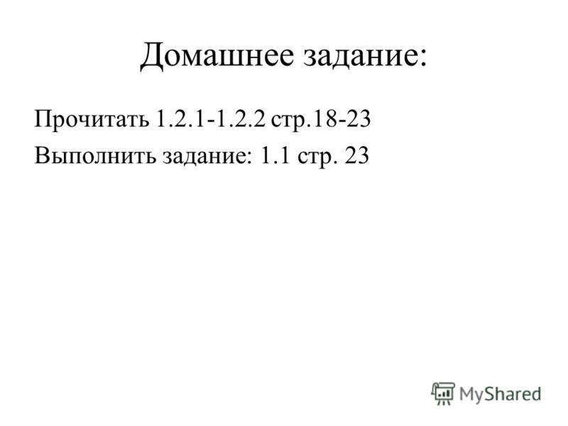 Домашнее задание: Прочитать 1.2.1-1.2.2 стр.18-23 Выполнить задание: 1.1 стр. 23