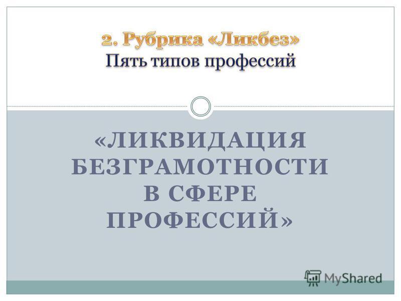 «ЛИКВИДАЦИЯ БЕЗГРАМОТНОСТИ В СФЕРЕ ПРОФЕССИЙ»