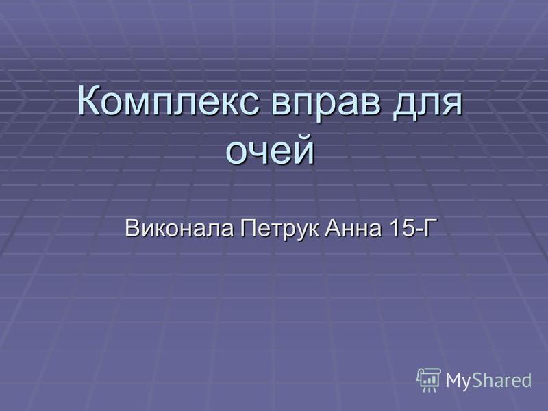 Комплекс вправ для очей Виконала Петрук Анна 15-Г