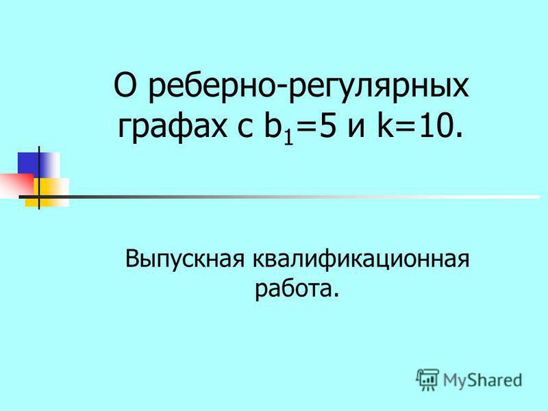 О реберно-регулярных графах с b 1 =5 и k=10. Выпускная квалификационная работа.